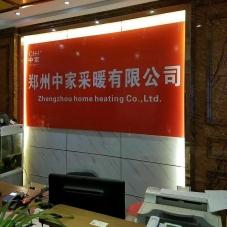 金德地暖老牌子再次打响中国