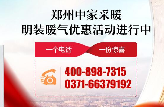 郑州明装暖气安装公司,郑州地暖厂家,河南暖气片